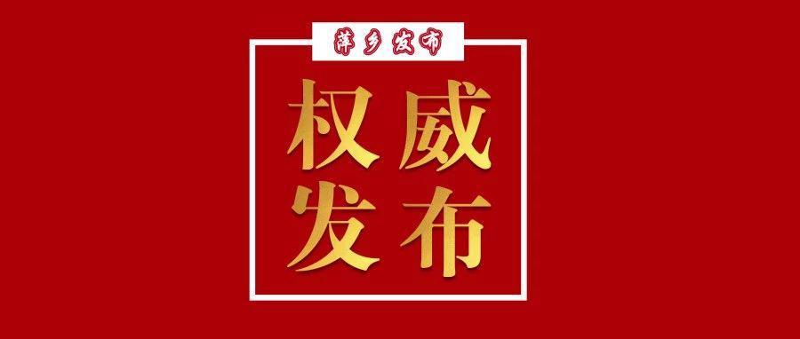 任前公示!康峰拟任萍乡市安源区委书记