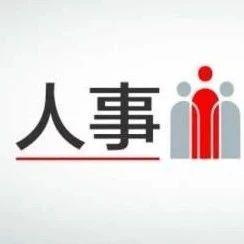 任前公示!饶绍清拟任南昌市新建区委书记