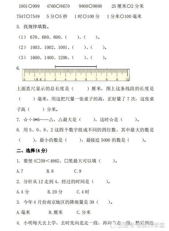 苏教版二年级数学下册第三次月考试题,5月底考试