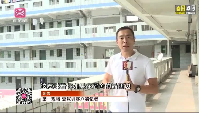 深圳最长宿舍楼 集体生活乐趣多