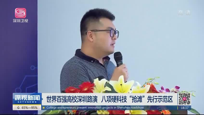 """世界百强高校深圳路演 八项硬科技""""抢滩""""先行示范区"""