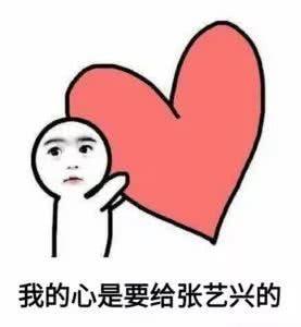 搞笑你的小心心是要给____的表情包,我的心是要给薛之谦的