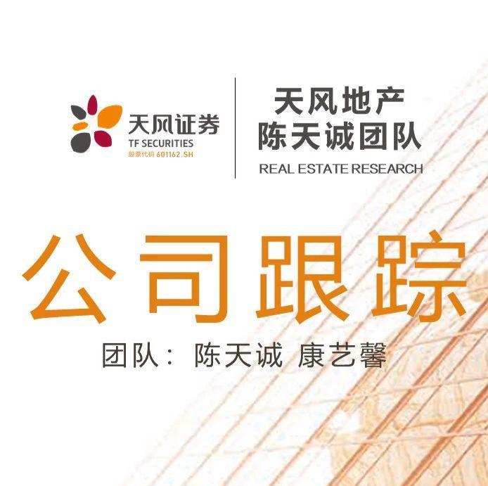 【天风地产】碧桂园:均衡布局,全年销售有望实现正增长
