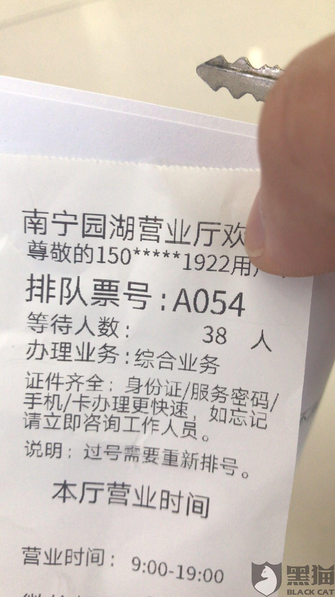 黑猫投诉:中国移动关于被标记电话直接停机问题