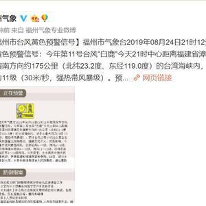 福州发布台风黄色预警信号