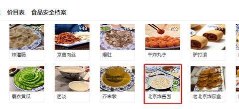 岳云鹏吐槽机场一碗面88元,自己开面馆,29元一碗,网友:实惠
