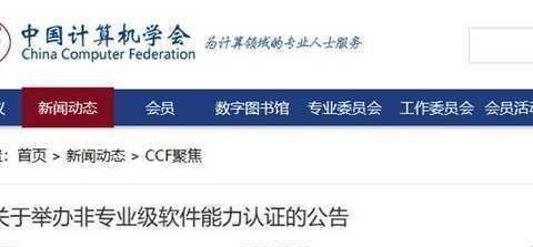 中国计算机学会:非专业级软件能力认证被推出