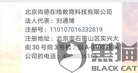 黑猫投诉:售前售后不一致,申请退学,要求尚德教育机构退款