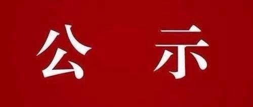 董东明拟任临川区委书记 曾春拟任东乡区委书记