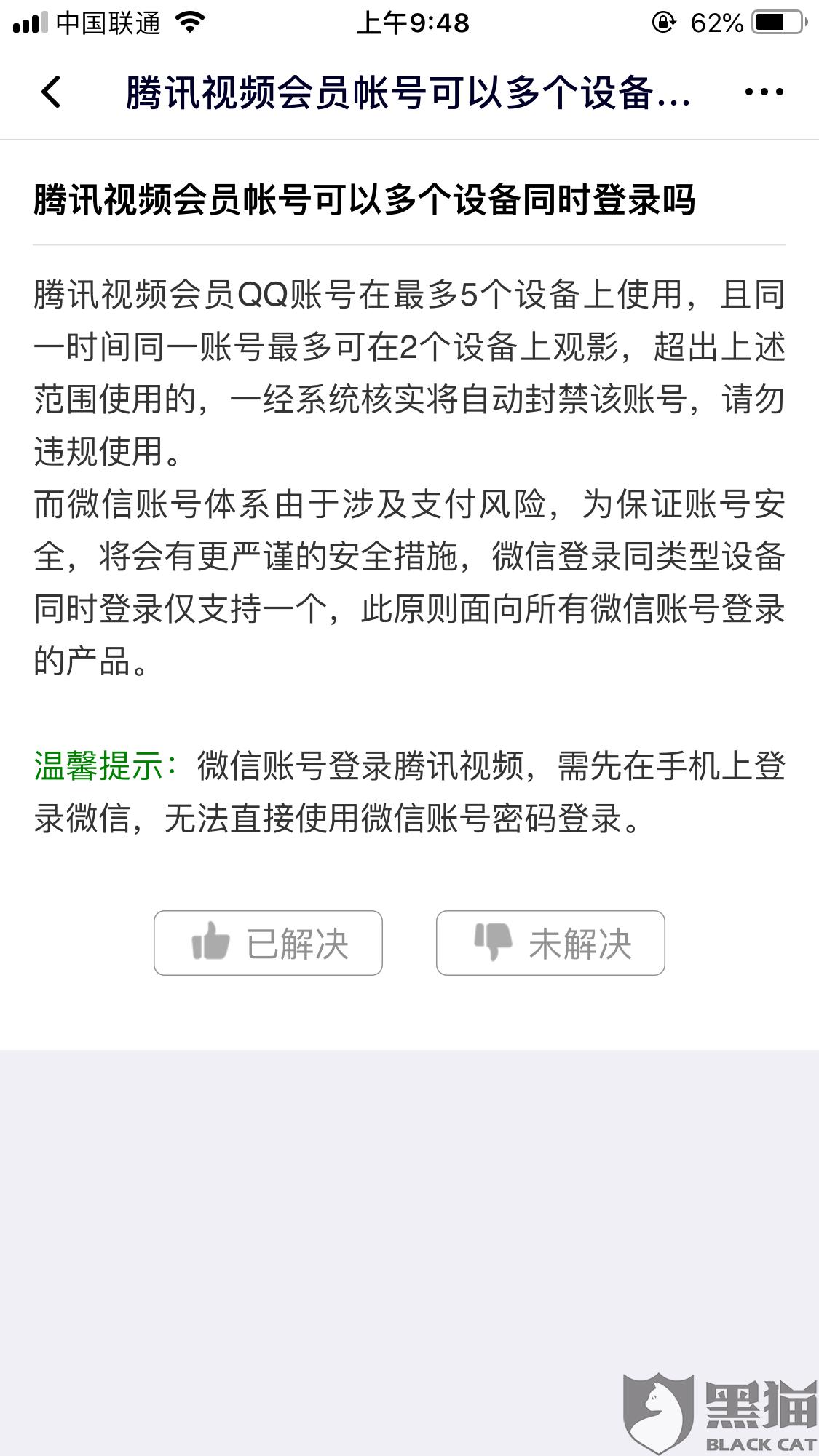 黑猫投诉:腾讯视频会员微信登录不公平待遇