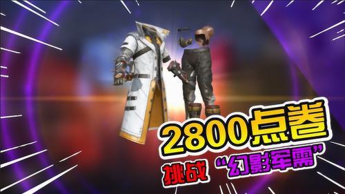 """小咖解说:2800点卷挑战""""幻影军需"""",1发就出了幻影公爵!"""