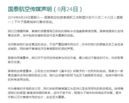 国泰航空传媒声明。
