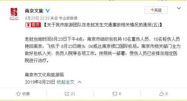 在老挝发生交通事故的南京旅游团队部分伤员昨晚被接回宁
