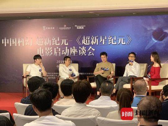 又有一部大刘小说要拍电影啦 《超新星纪元》宣布启动