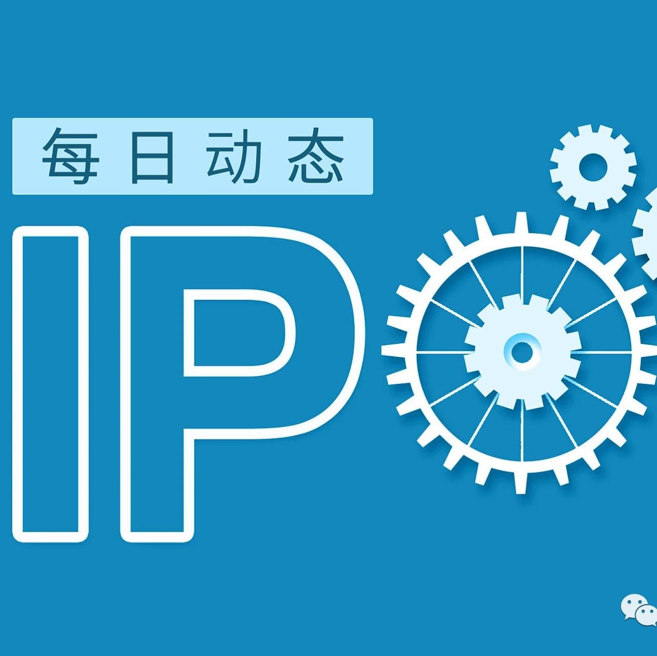 IPO每日动态 | 富石金融港股递交招股书,久趣英语完成数亿元 C1 轮融资