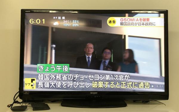 韩国召日本大使通知废弃军情协定 大使提出抗议