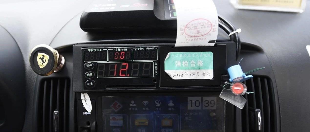 拒载加倍罚款,禁止高峰期交接班!广州出租车新例发布