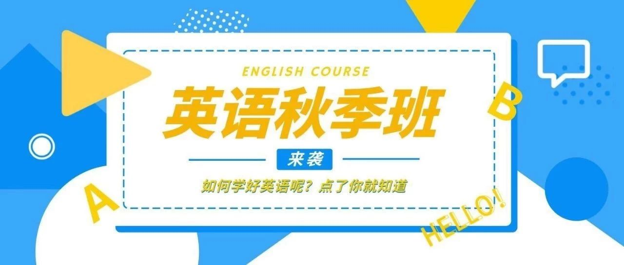 """还在""""填鸭式""""学英语?!太OUT了!牛通社英语中心秋季班来袭,歪果仁老师教你英语的正确打开方式!"""