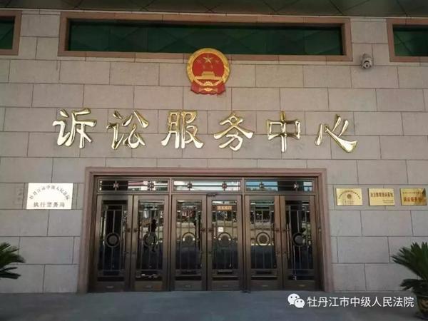 """牡丹江中院""""五星级""""诉讼服务中心 让群众立案不求人"""