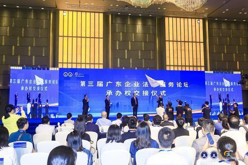 第二届广东企业法律服务论坛在深圳举办