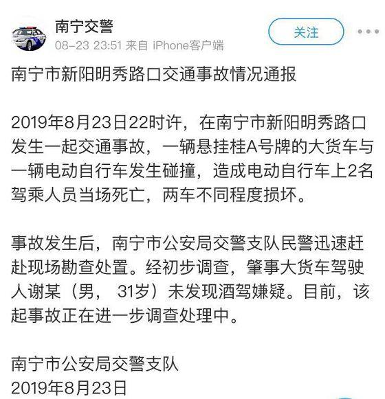 突发!南宁市新阳路一泥头车与电动车相撞,2人当场死亡,警方发布通报【930新闻眼】