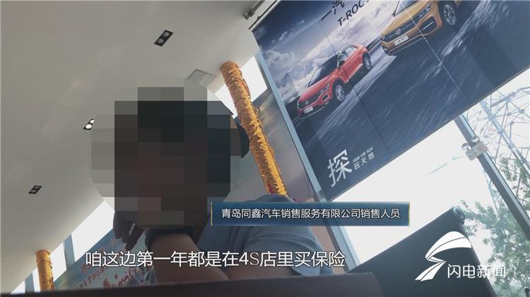 问政追踪 青岛:4S店涉事销售人员已停职 调查后将处以警告或三万元以下处罚