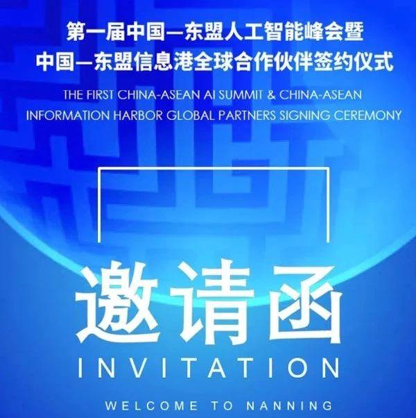 """推荐丨您有一封""""第一届中国—东盟人工智能峰会邀请函"""",请查收!"""
