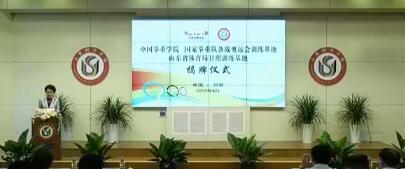 中国举重学院落户山体日照校区