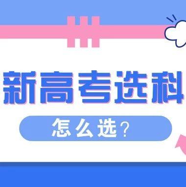 辽宁、广东、江苏等8省份新高考选科要求公布,怎么选?看这里!