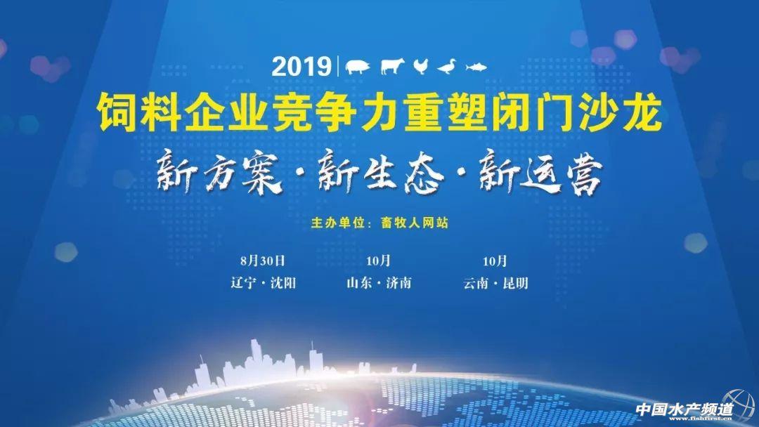 【8月30日沈阳站】饲料企业竞争力重塑闭门沙龙邀请函