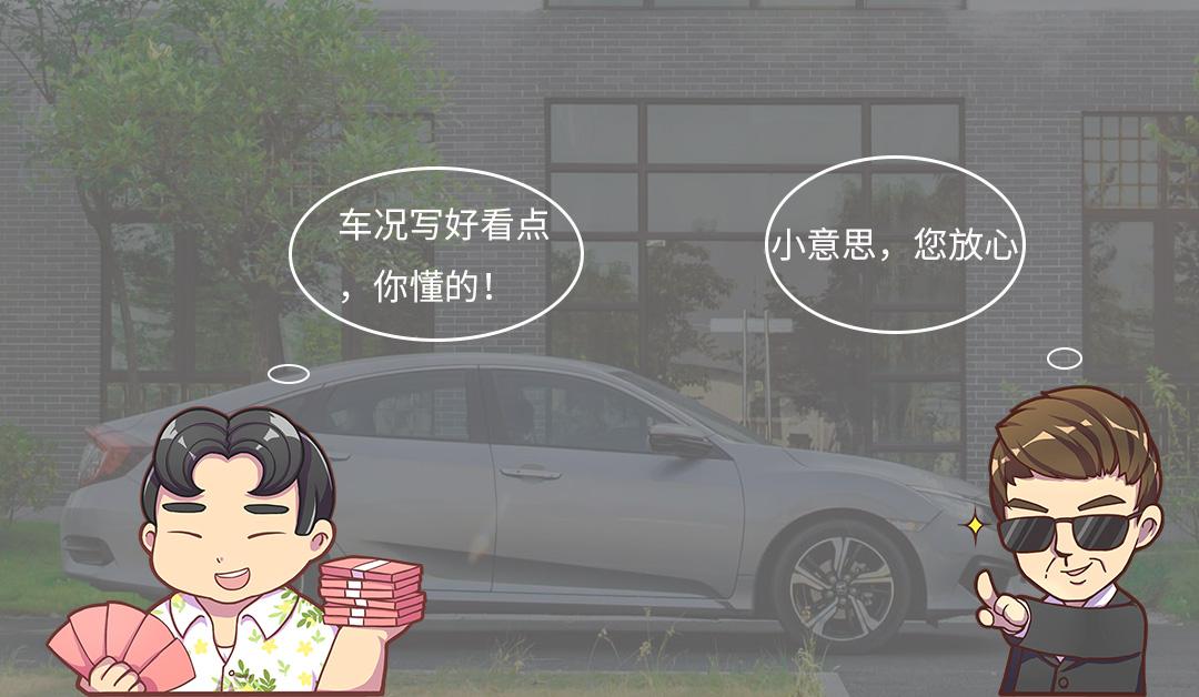259项专业检测形同虚设,普通人真的就不能买二手车?