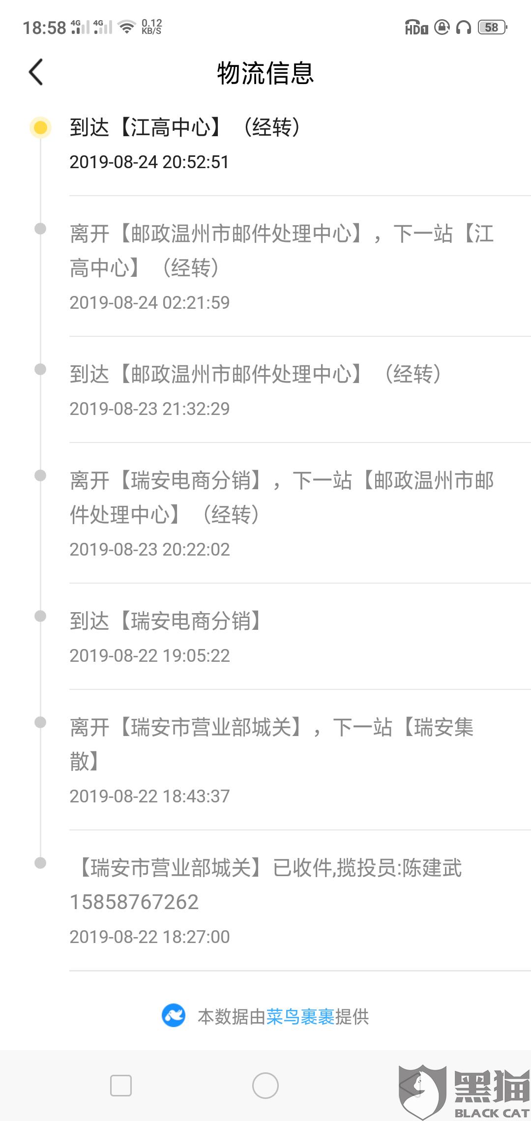 黑猫投诉:ems中国邮政快递用时6小时解决了消费者投诉