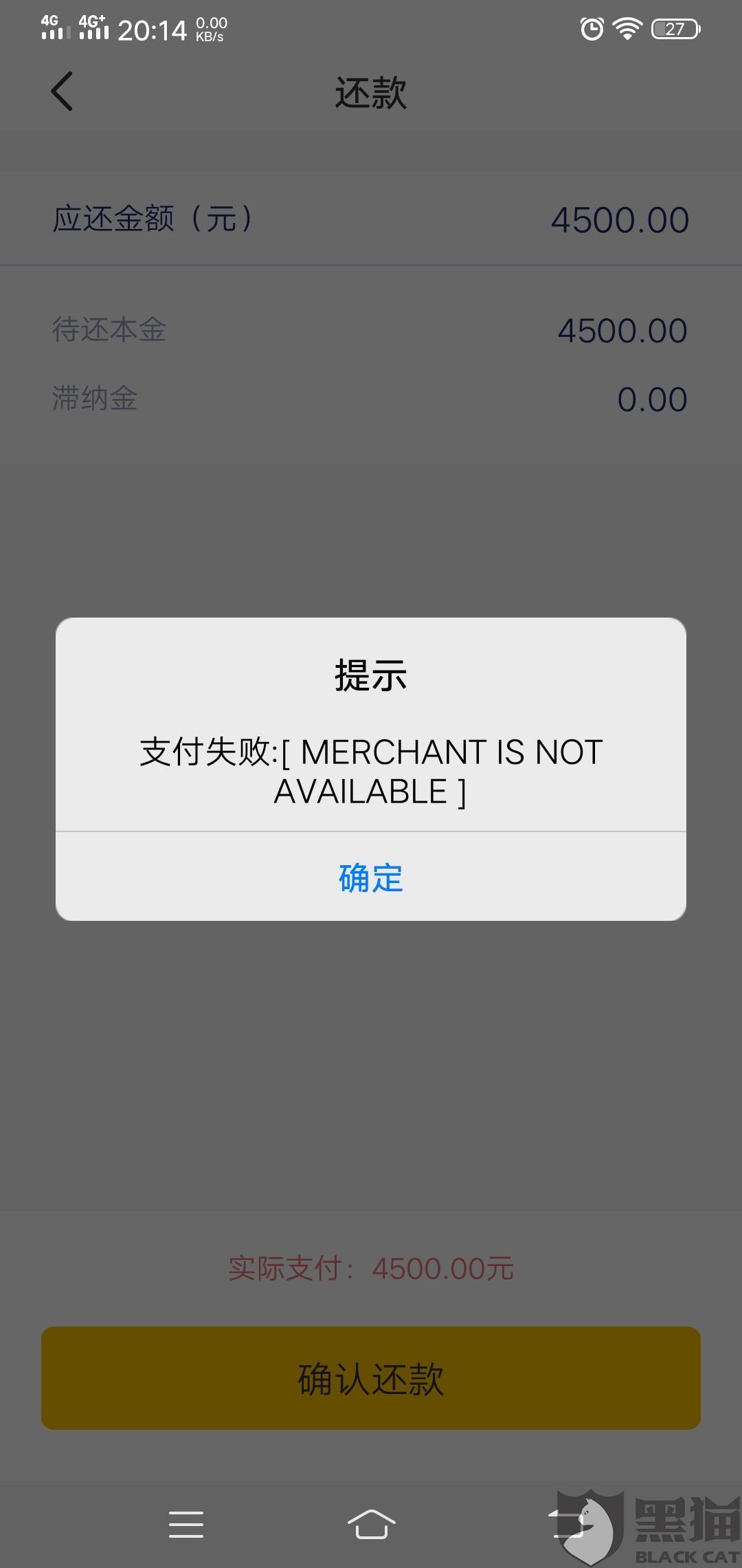 黑猫投诉:金旋风app网贷,没有客服回复。上面一切内容是假的,本来不会逾期。但是卡里有钱,