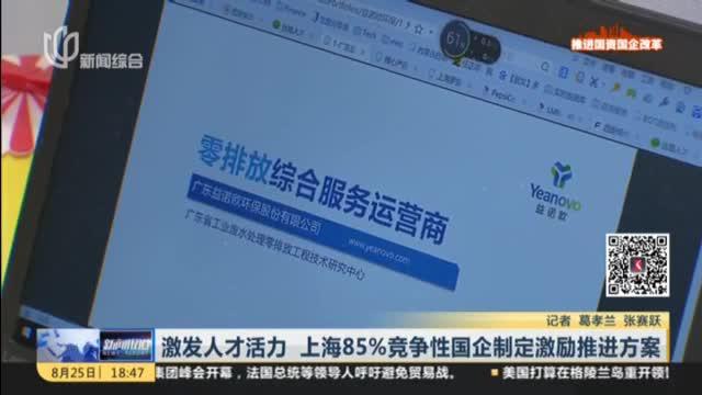 激发人才活力  上海85%竞争性国企制定激励推进方案