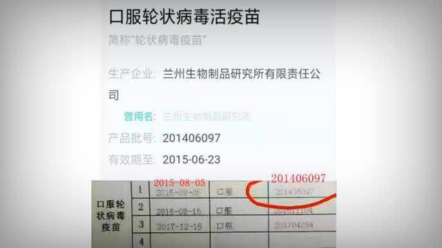 视频|网曝四川青川儿童疑被接种过期疫苗 官方:已介入调查