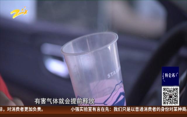 《小强实验室》明日关注:为什么夏天车内气味重?