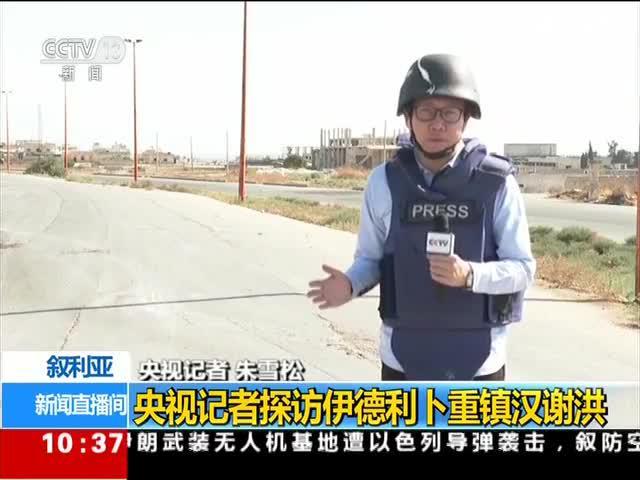 视频-叙利亚收复伊德利卜重镇汉谢洪 央视记者探访揭秘