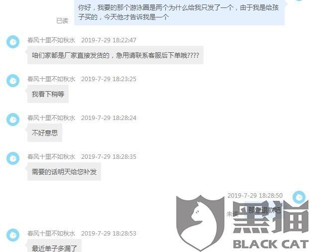 黑猫投诉:商家漏发商品,他应退款但就是不处理退款