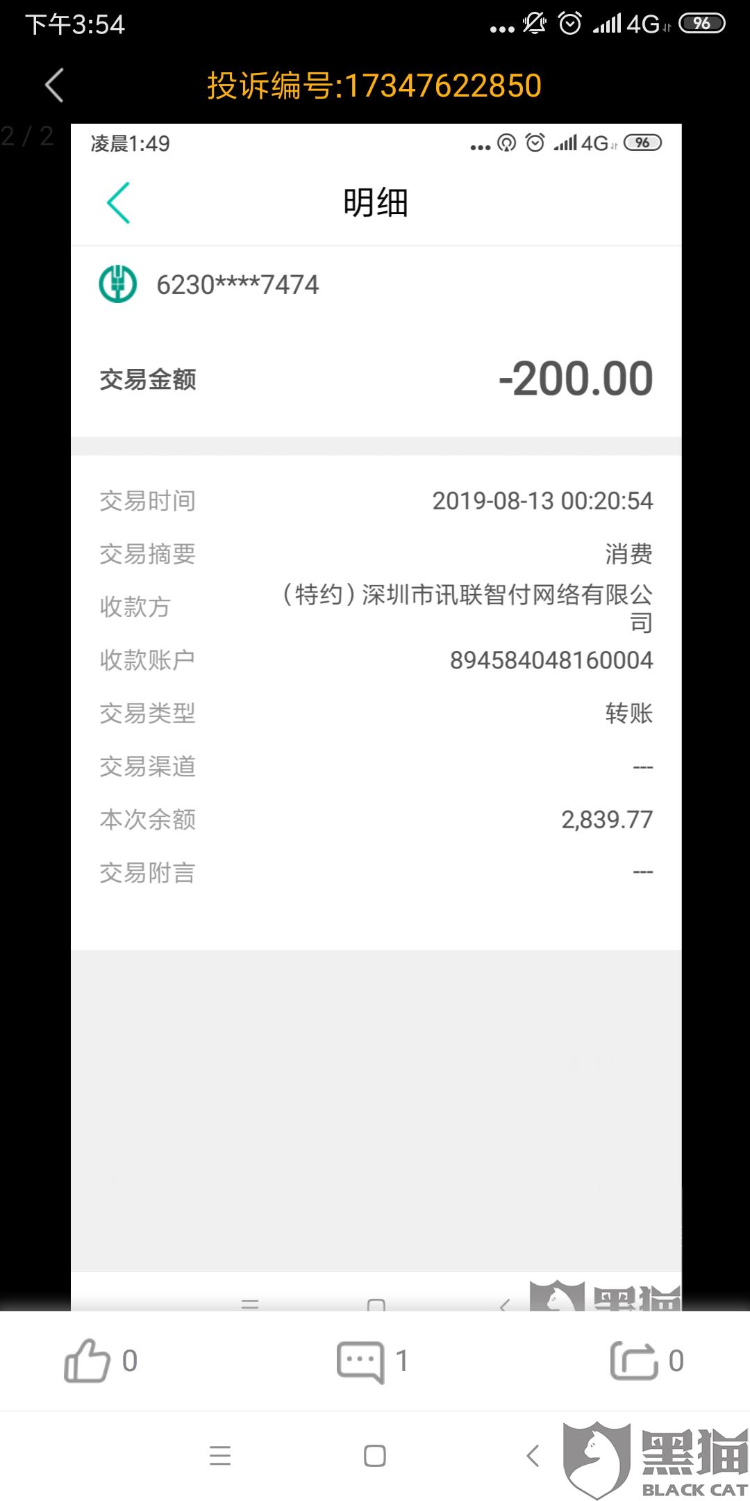 黑猫投诉:深圳讯联智付有限公司从别人银行卡里私自取钱