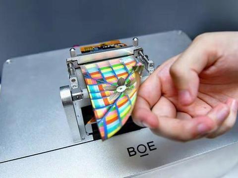 京东方绵阳柔性产线量产,这才是打开折叠屏的金钥匙