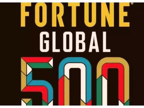 最新世界500强榜单:美国121家,日本52家,中国有多少?