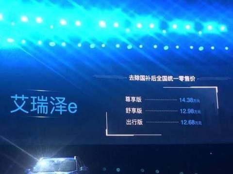 颜值/续航双担当,瑞虎e/艾瑞泽e正式上市,补贴后售10.99万元起