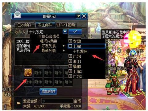 DNF:神圣符咒快捷栏装备,能同跨区进行邮寄,给其他的角色!