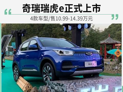 奇瑞瑞虎e正式上市 4款车型/售10.99-14.39万元