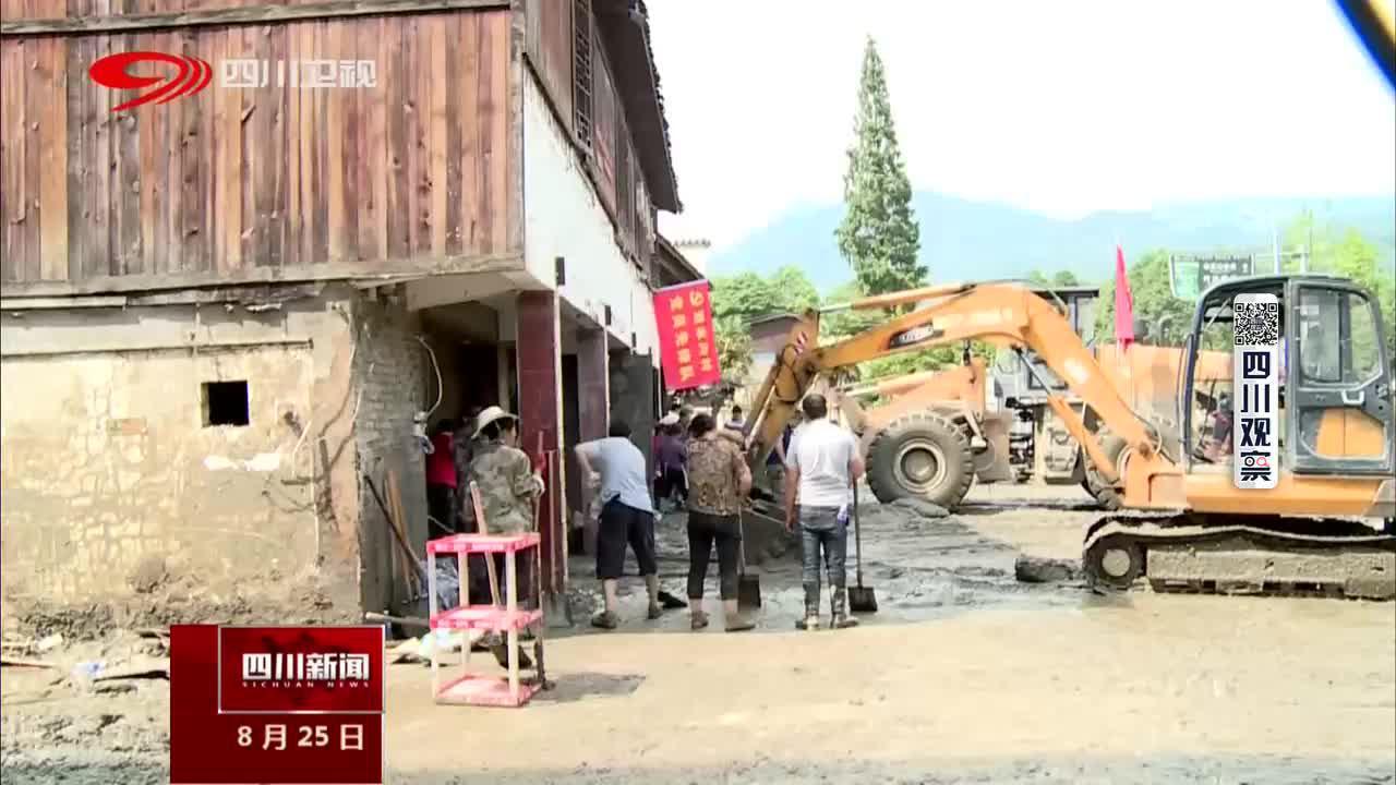 SCTV1 四川新闻        2019.08.25