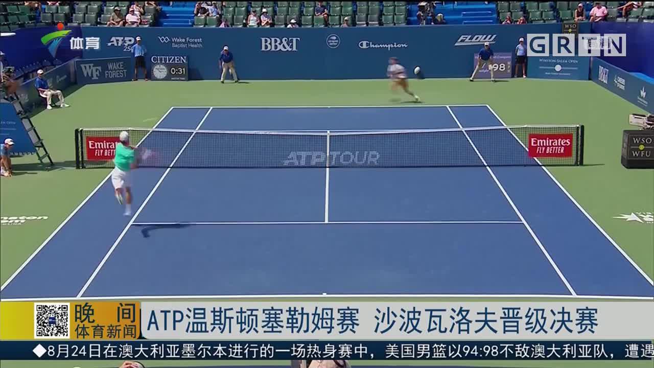 ATP温斯顿塞勒姆赛 沙波瓦洛夫晋级决赛