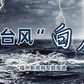视频 注意!台风来了,不要在海边逗留