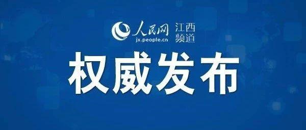 江西2名县委书记任前公示