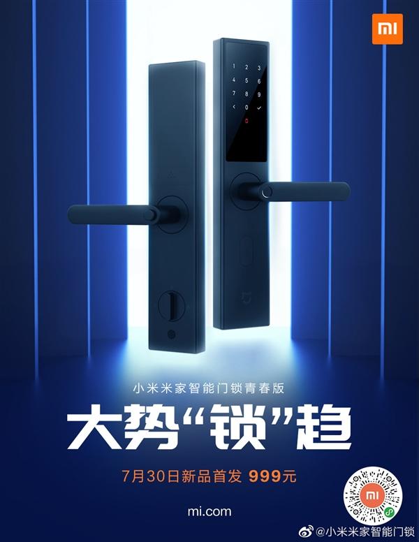小米米家智能门锁青春版首销:999元