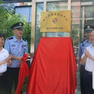 北京海淀启动第三平安建设工作站